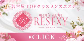 名古屋TOPクラスのメンズエステ「RSEEXY」